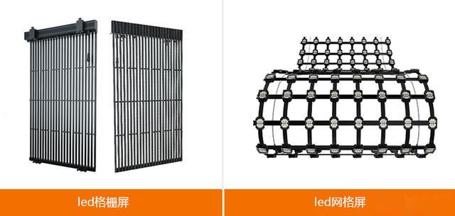 LED网格屏和led格栅屏区别对比及分析